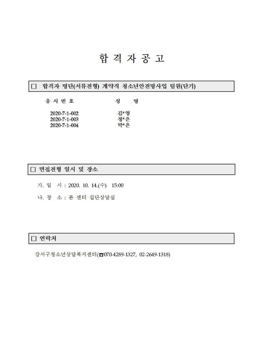 붙임3. 서류전형 합격자 및 면접전형 공고(1).jpg